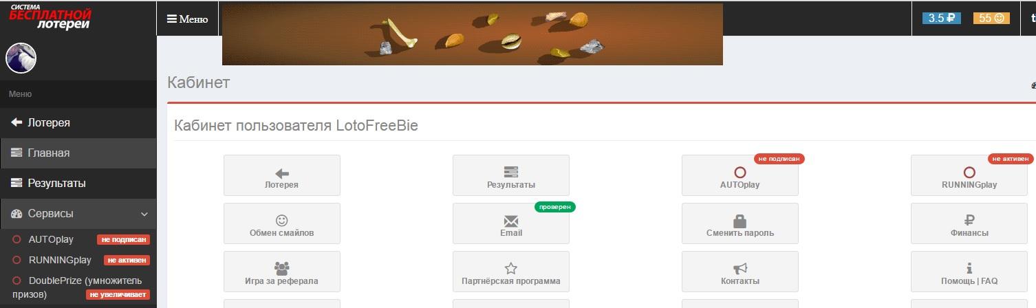 Lotofreebie - бесплатная игра с крупными призами / обзор и отзывы