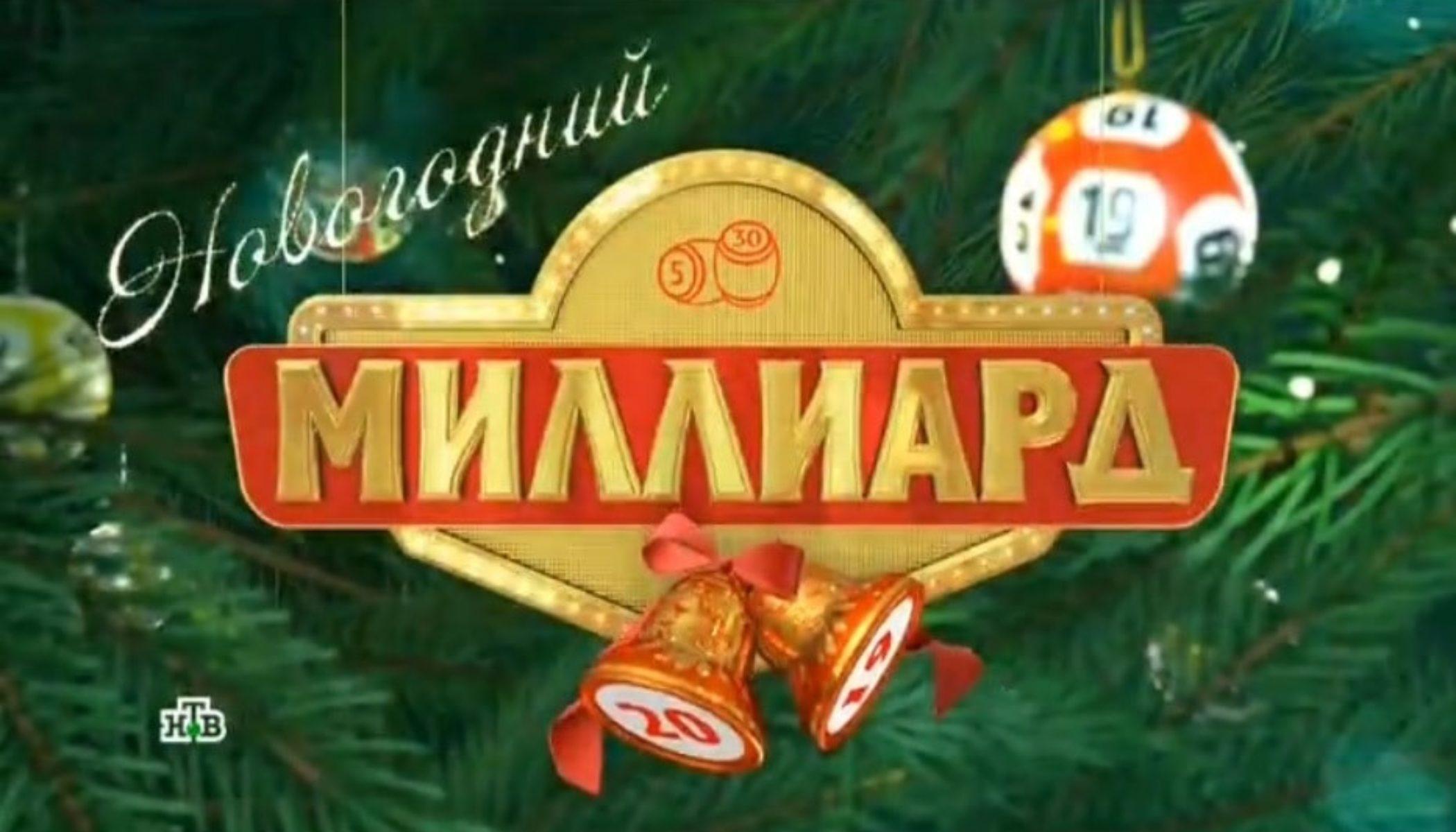Проверить билет русское лото | результаты 1371 тиража