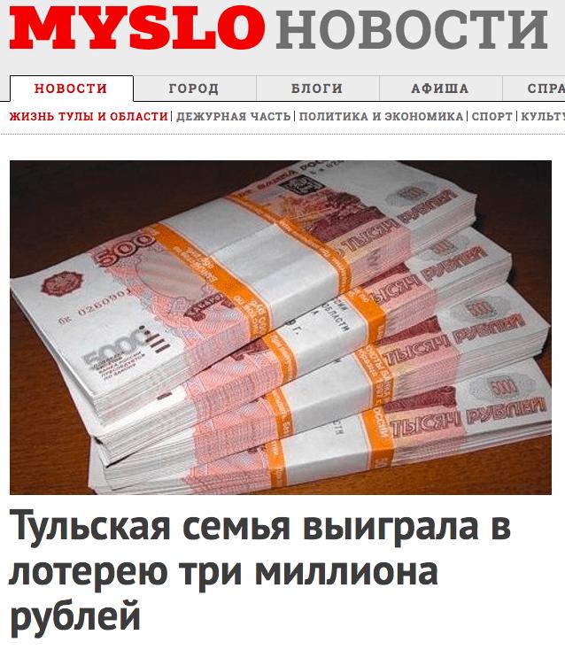 Выигрыши в лотерею: в какую реально выиграть в россии и в мире, налог, список победителей и их судьба, самый большой джекпот - женская жизньженская жизнь