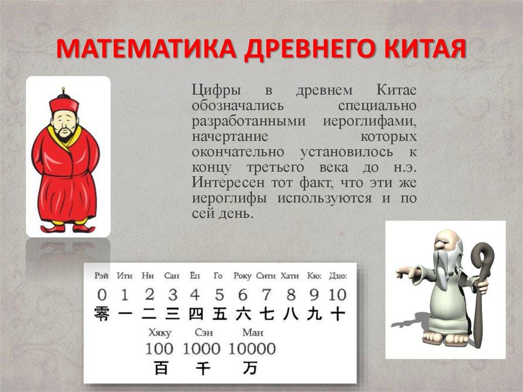 "Цифра ""5"" в китае – счастливое число равновесия"