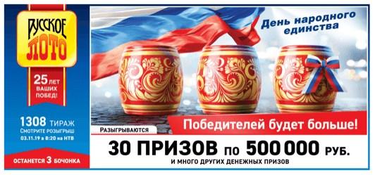 Результаты 1369 тиража русское лото за 01.01.2021 (новогодний миллиард)