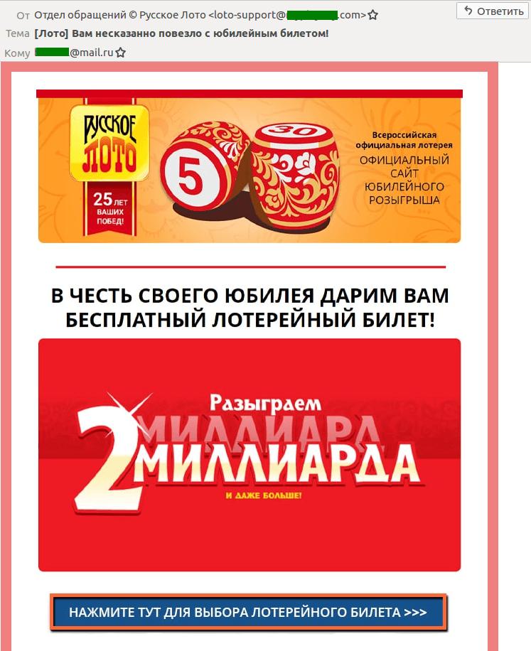 Как покупать билеты «русское лото» в интернете онлайн