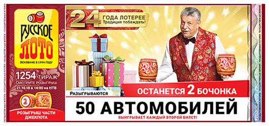 Проверить билет 1369 тиража русского лото (новогодний миллиард)