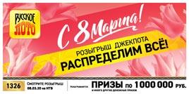Проверить билет русское лото   результаты 1372 тиража