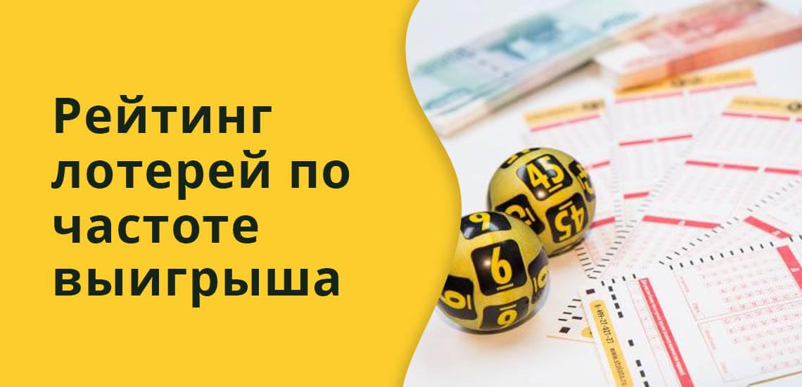 Как открыть лотерейный бизнес - как стать распространителем и оператором лотереи