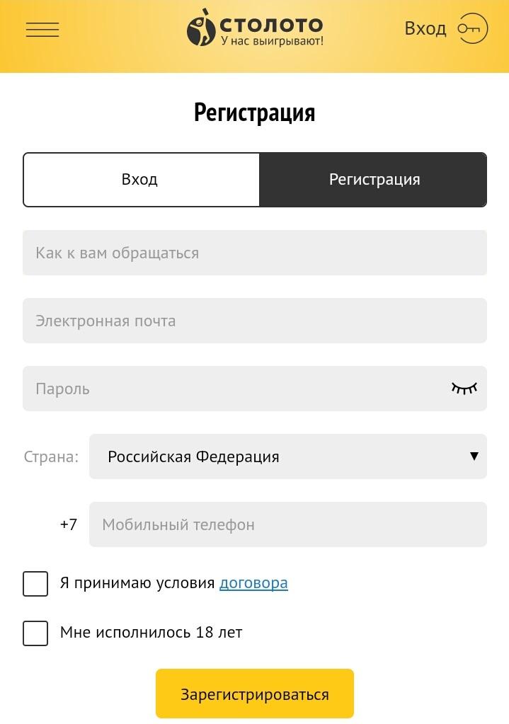 """Где получить выигрыш по билету """"русское лото"""""""