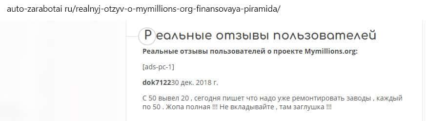 Разбор мошеннической пирамиды mymillions.org