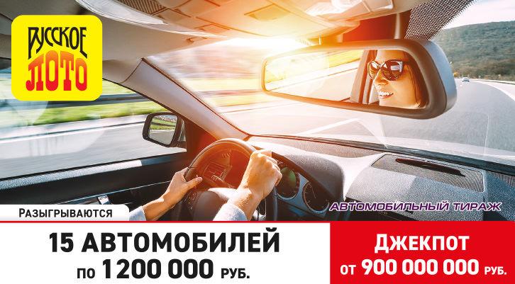 Проверить билет русское лото | результаты 1363 тиража