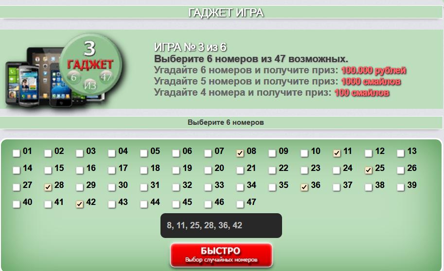 Беспроигрышные лотереи онлайн - топ-16 с призами и выводом денег