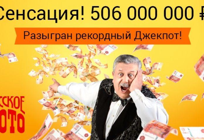 Самые большие выигрыши в лотерею • всезнаешь.ру