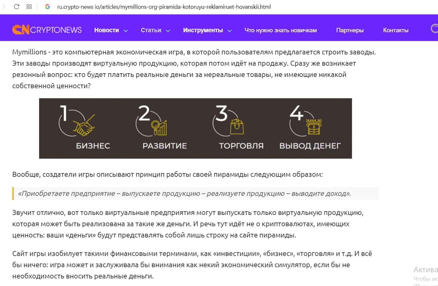Mymillion - résultats, actualités et outils