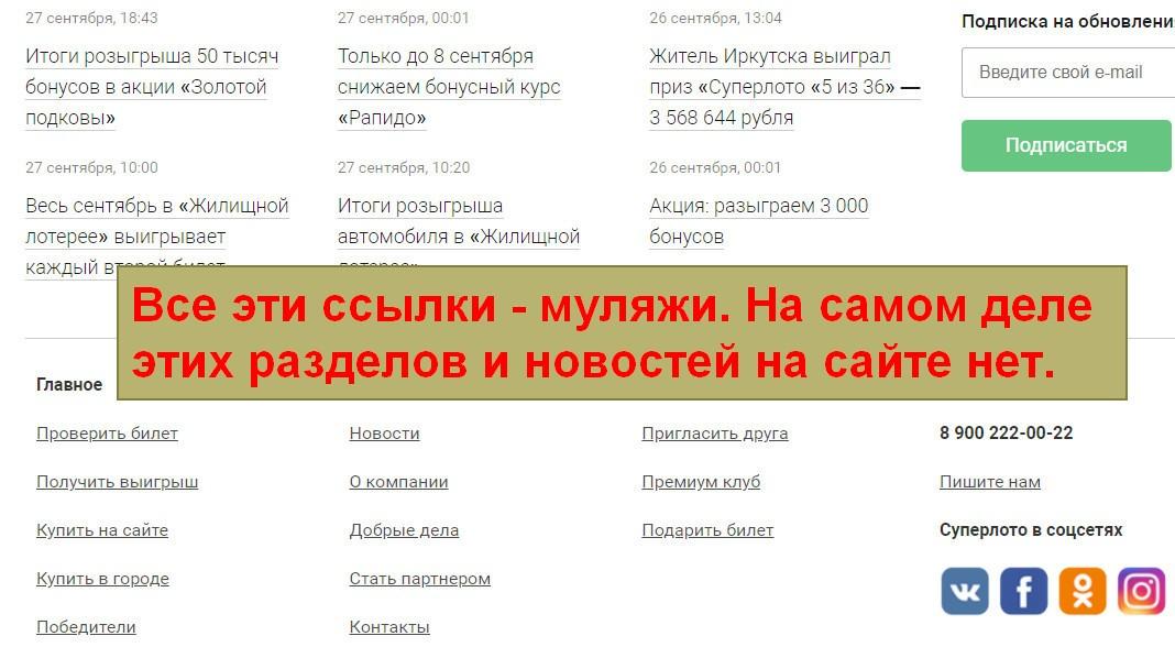 [лохотрон] superloto03.icu – отзывы, мошенники! российское лото - vannews