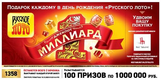 Проверить билет русское лото | результаты 1371 тиража от столото