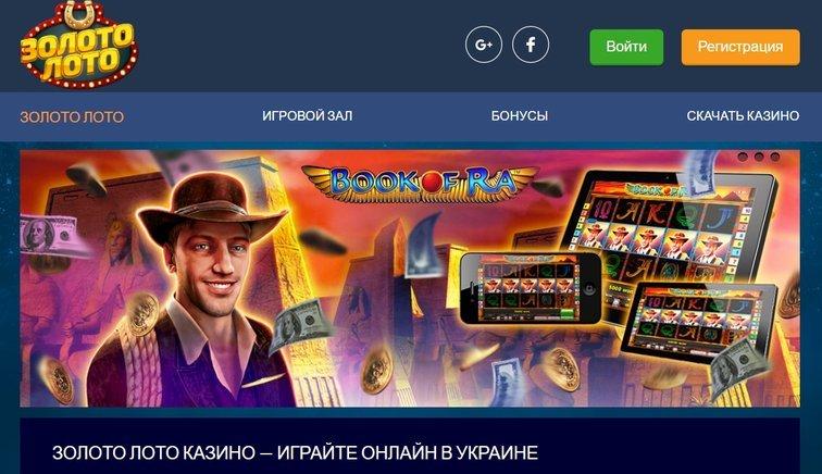 Золотой кубок национальная лотерея: онлайн казино в украине