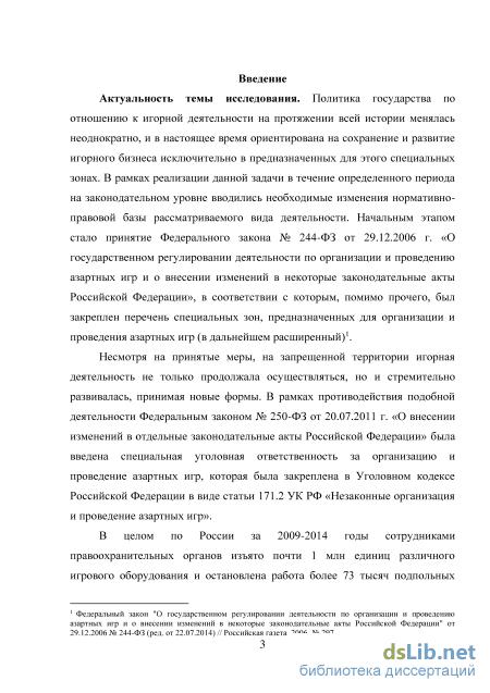 Федеральный закон «о государственном регулировании деятельности по организации и проведению азартных игр» от 29.12.2006 n 244-фз (ред. от 31.07.2020)