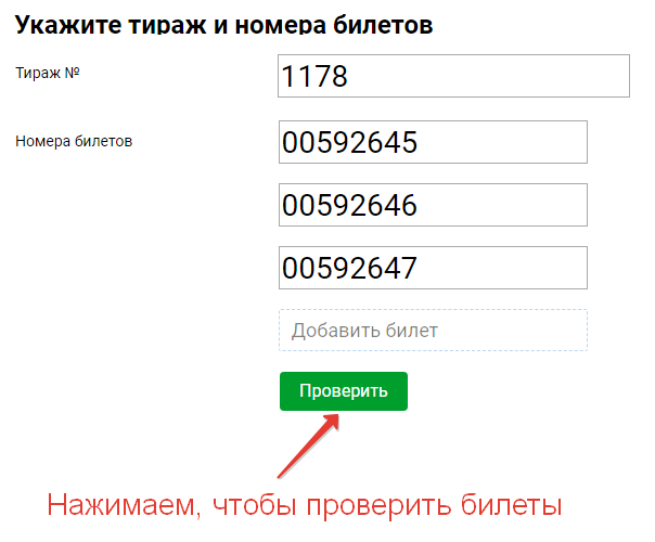 Проверить билет русское лото 1328 тираж
