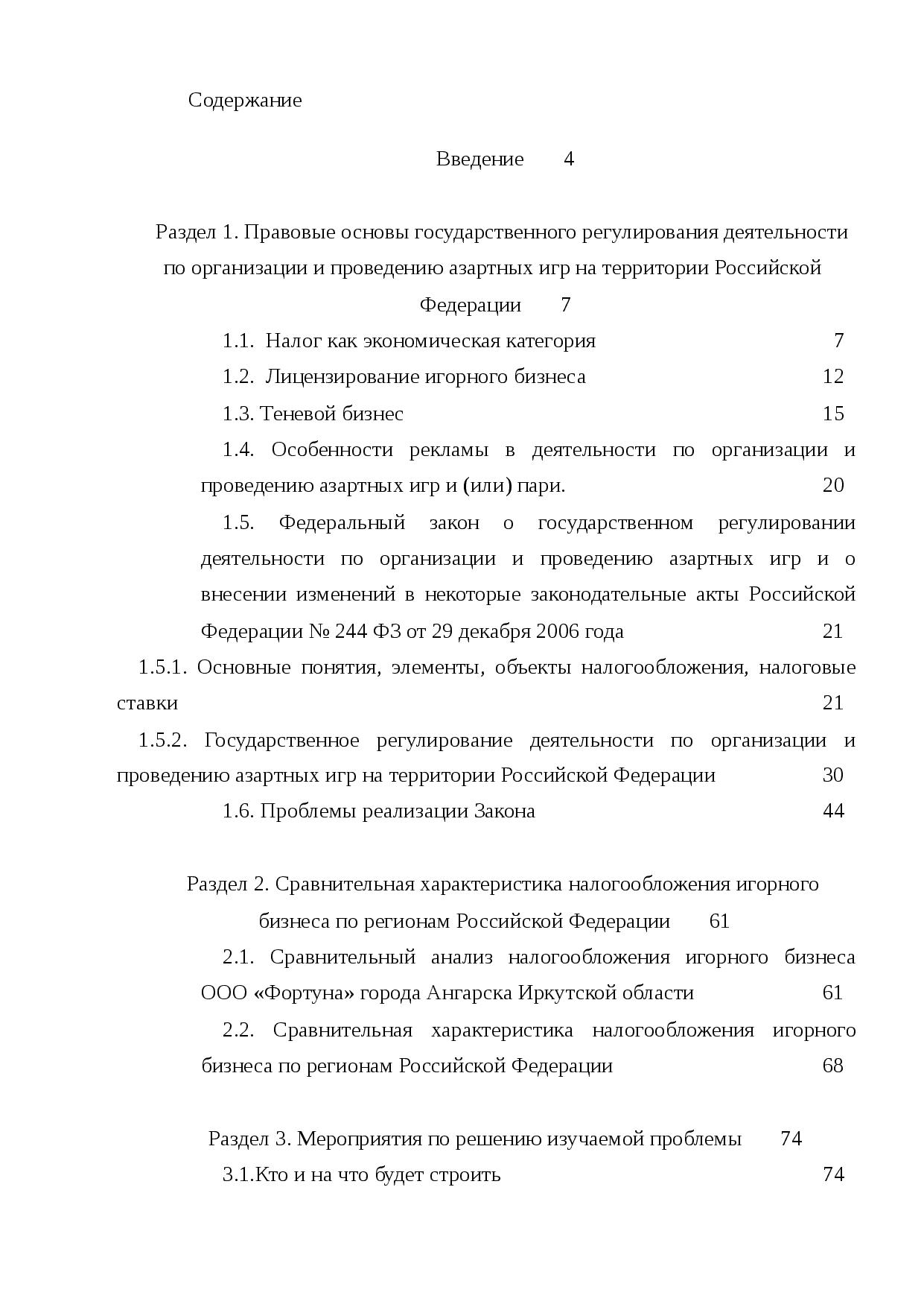 Федеральный закон об игорном бизнесе