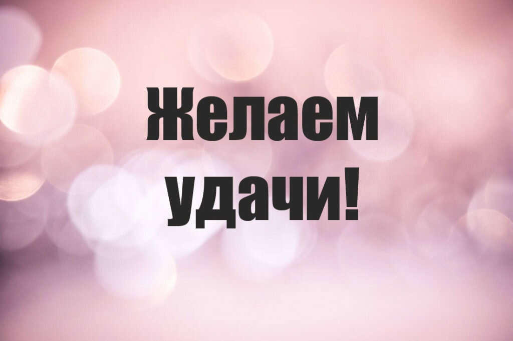Проверить билет русское лото | результаты 1372 тиража от столото
