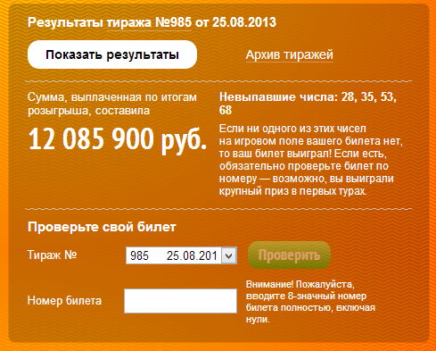 Русское лото 1328 тираж - проверить билет по номеру, результаты от 22.03.2020