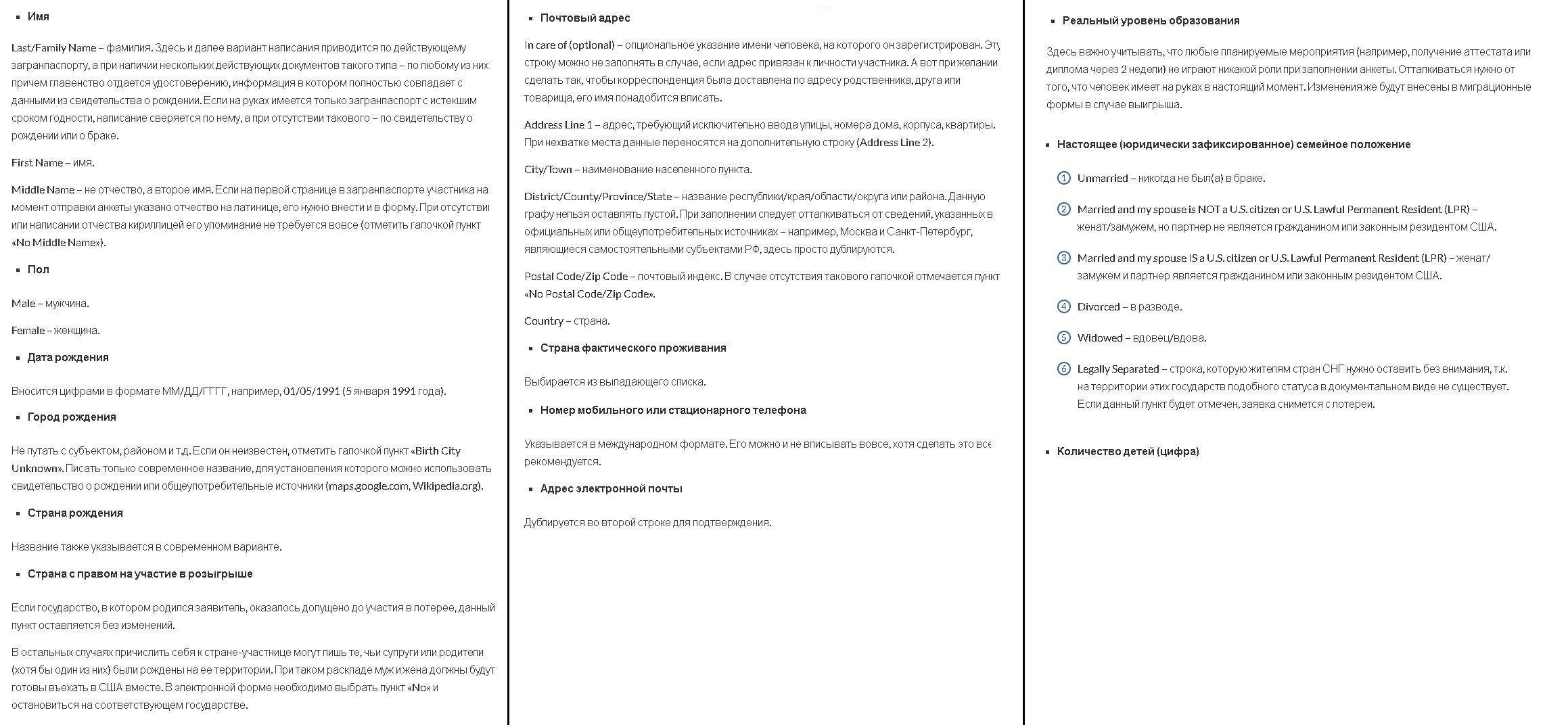 Вся информация о green card в сша