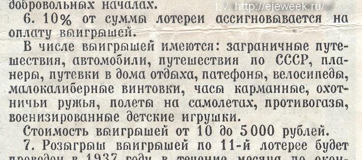 Новогодний тираж 2021 «русского лото» размером 2 млрд рублей – как участвовать и выиграть в лотерее