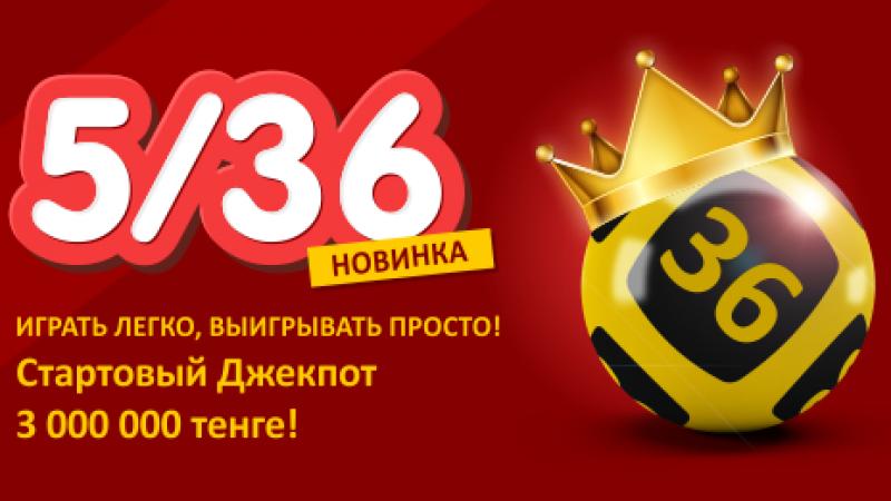 Украинская национальная лотерея