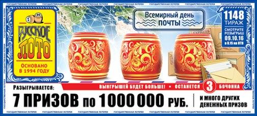Проверка билетов лотереи «русское лото»