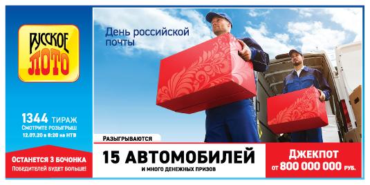 Проверить билет русское лото | результаты 1363 тиража от столото