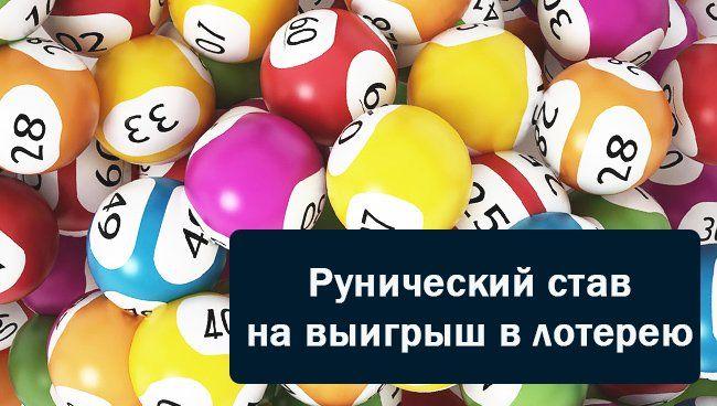 Ставы для удачи в лотерее. как выиграть в лотерею с помощью проверенных рун