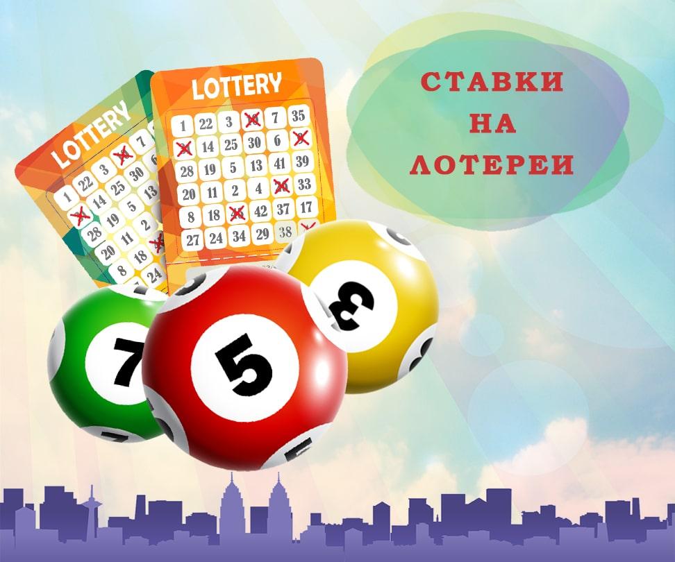Как выиграть в лотерею - 5 рабочих методов + примеры