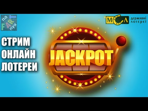 Моментальные лотереи онлайн.