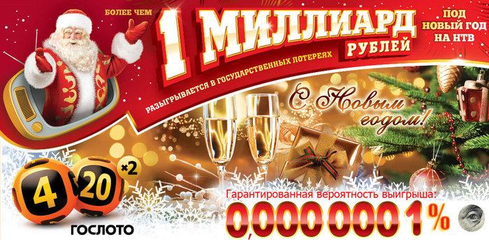Новогодний миллиард 1 января 2021 года: как узнать результаты лотерии русское лото тиража 1369, правила розыгрыша от столото