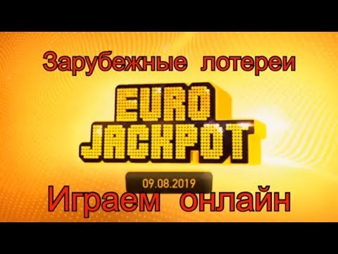 Европейская лотерея евроджекпот