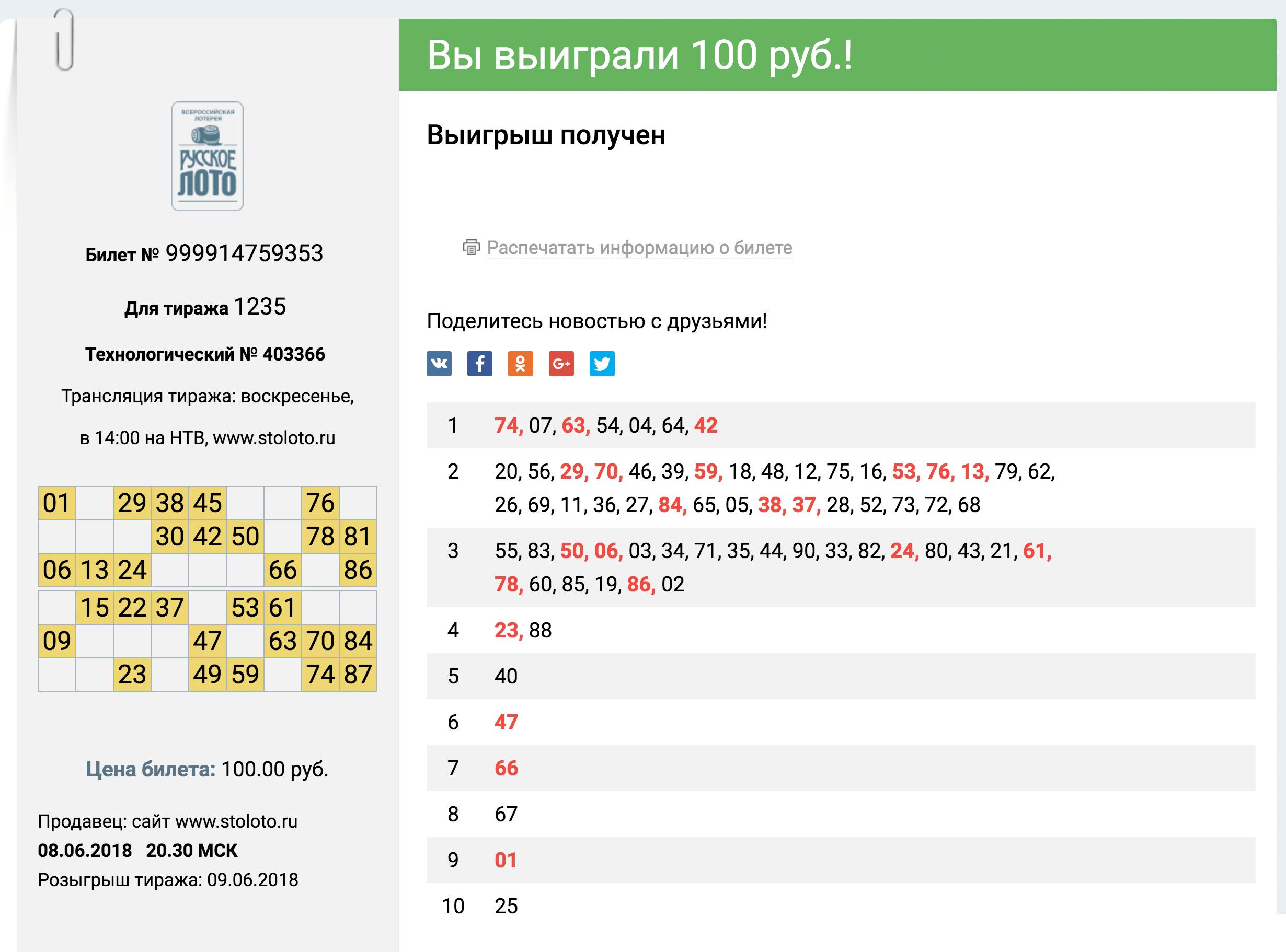 Как зарабатывать на лотереях в интернете?! - миллион рублей