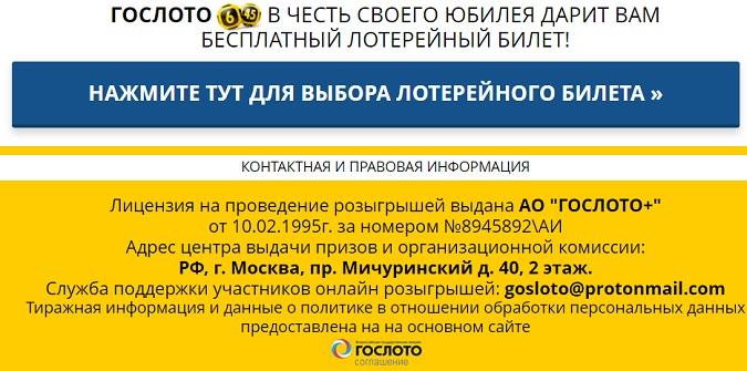 [лохотрон] sto-loto-100r.aacpn.top – отзывы, развод! «суперлото «6 из 45» - vannews