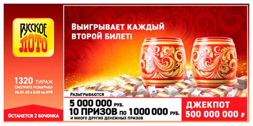 Проверить лотерейные билеты столото   lotobilet