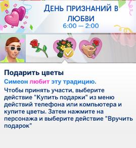 """Где в """"симс 4"""" взять свадебный торт и арку для бракосочетания? советы по проведению свадьбы"""