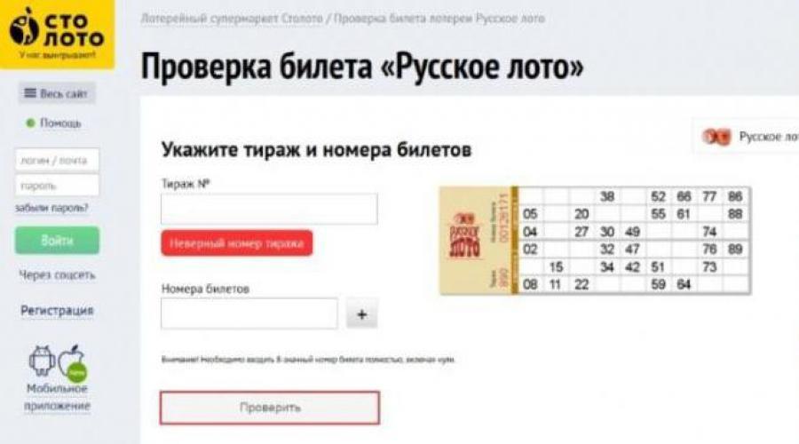 Как купить лотерейный билет через интернет