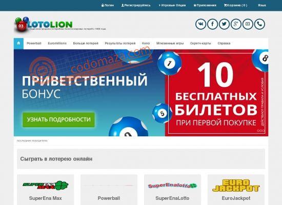Мошеннический онлайн-сервисы по продаже билетов лото / обзор и отзывы