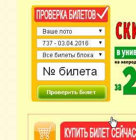Как работает белорусская индустрия лотерей