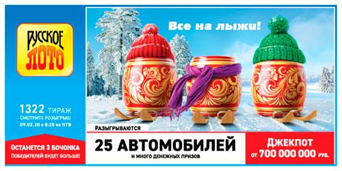 Результаты тиража 1372 русское лото/ проверить билет