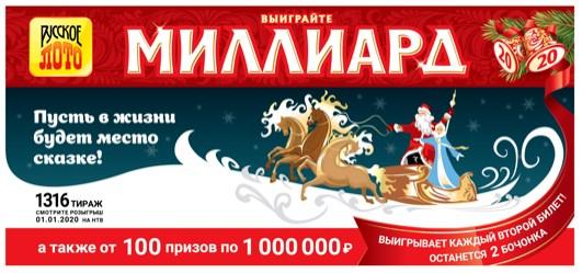 Русское лото 1369 тираж - проверить билет по результатам от 01.01.2021