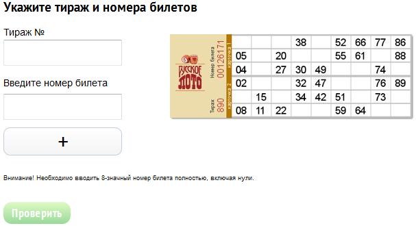 Проверить билет русское лото   результаты 1372 тиража от столото