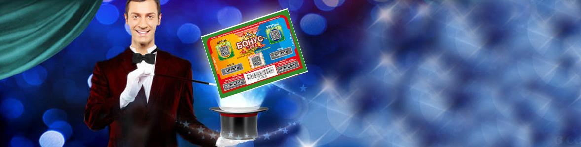 Правила и условия лотереи «4 из 20»: как купить и проверить билеты, время и регламент проведения розыгрыша, способы получения выигрышей.