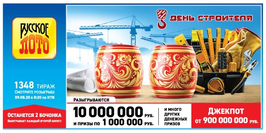 Русское лото: результаты тиража 1372/ проверить билет лотерей